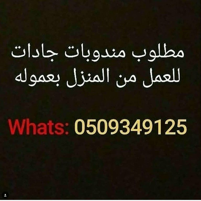 مطلوب مندوبات جادات للعمل بعموله للتواصل واتس 0509349125 Arabic Calligraphy