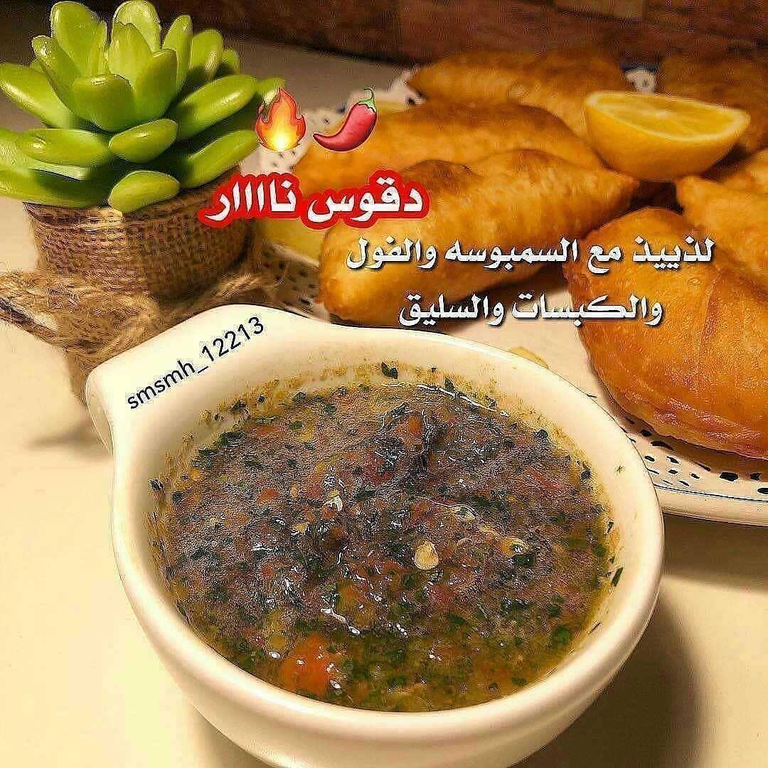 232 Likes 13 Comments Arab Women سلطات ومقبلات Taifaber55 On Instagram تابعونا على حسابنا الثاني لتجميع المعجنات بانواعها Food Desserts Pudding
