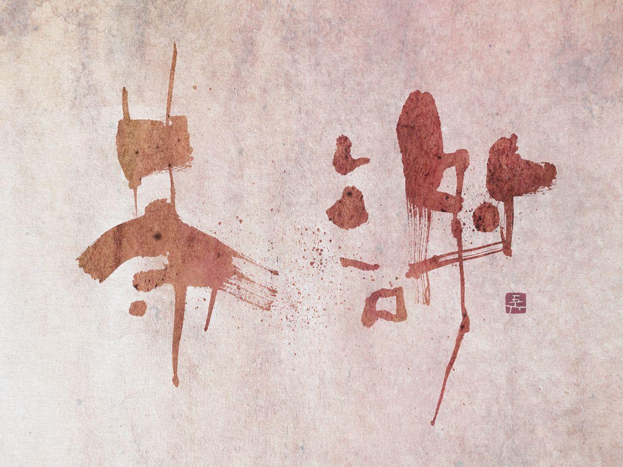 謝茶 禅語 禅書 書道作品 zen zenwords calligraphy