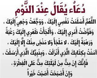 دعاء النوم Quran Quotes Inspirational Quran Quotes Wisdom Quotes