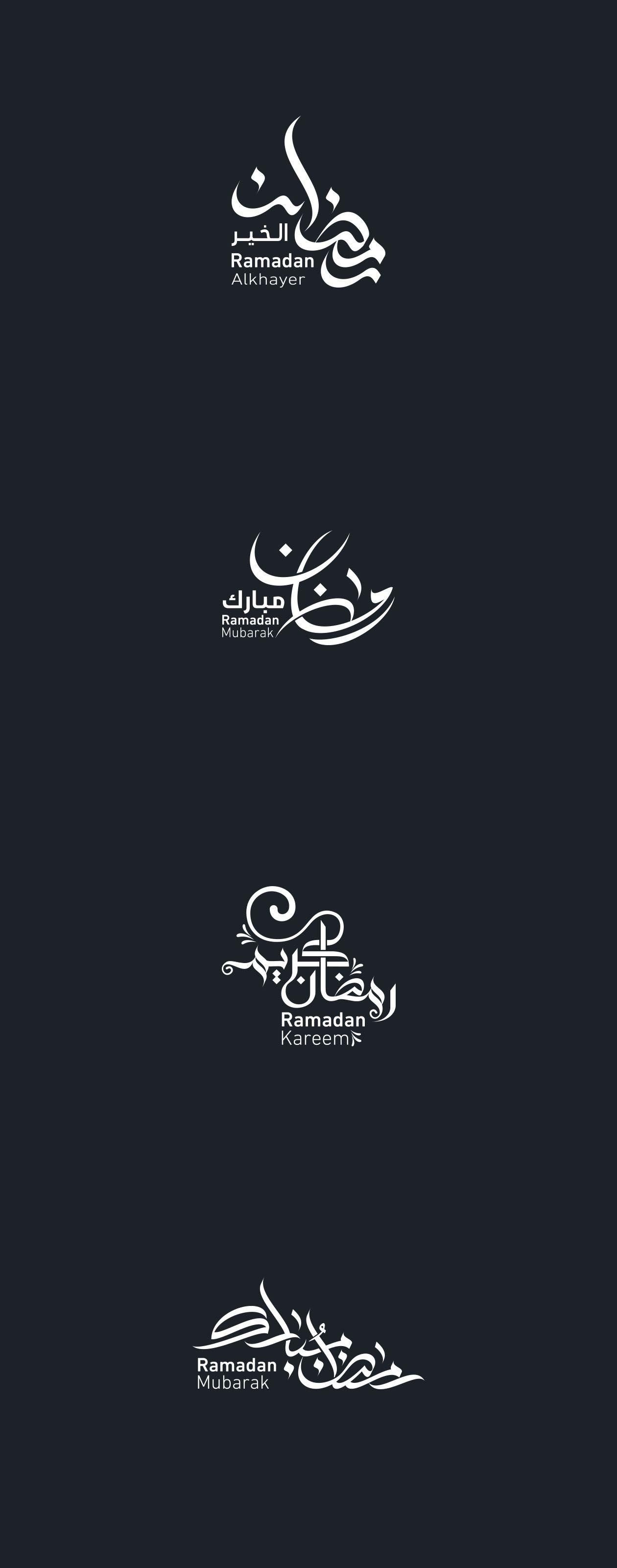 Ramadan greeting 2017 1438