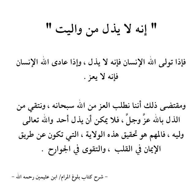 7 شرح دعاء القنوت للشيخ ابن عثيمين رحمه الله Arabic Tattoo Quotes Cool Words Arabic Quotes
