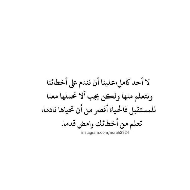 لااحد كامل Quotes Verse Arabic