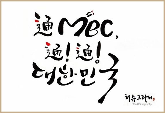 Dynamic korean calligraphy by sooyeon heo so