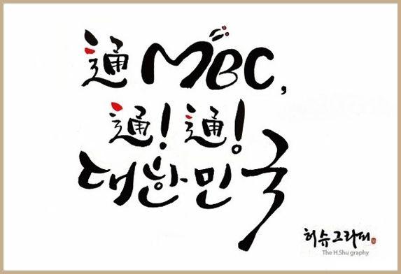 Dynamic korean calligraphy by sooyeon heo so