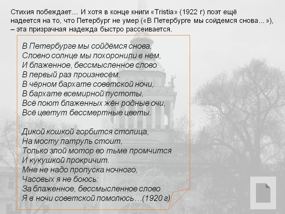 Мендельштам казино стихотворение рейтинг честных онлайн казино на рубли