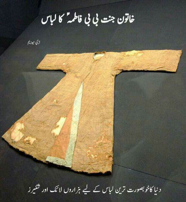 Hazrat Fatimah R A Clothes Islamic Images Islam Facts Islamic Messages