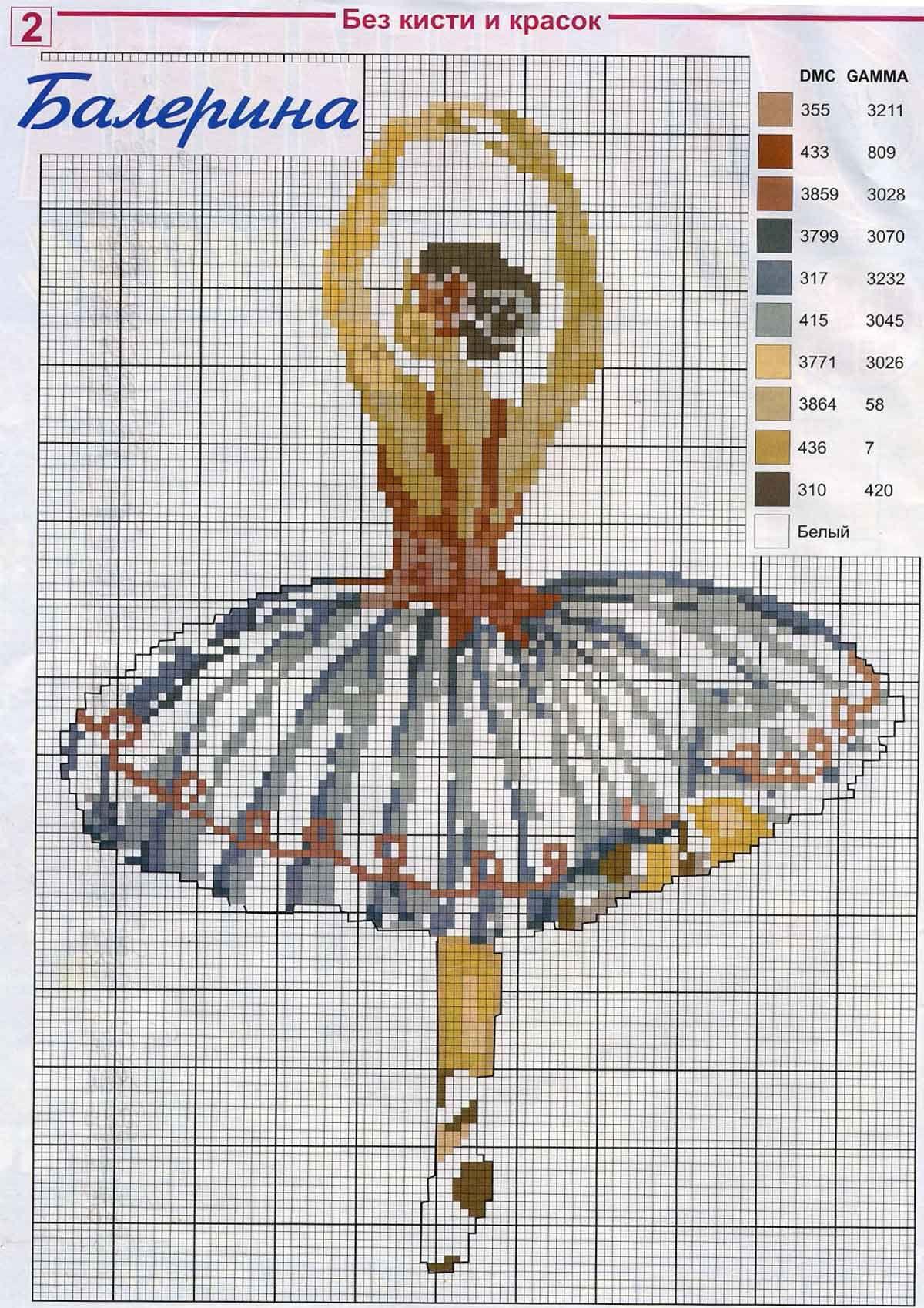 Схема вышивка балерины