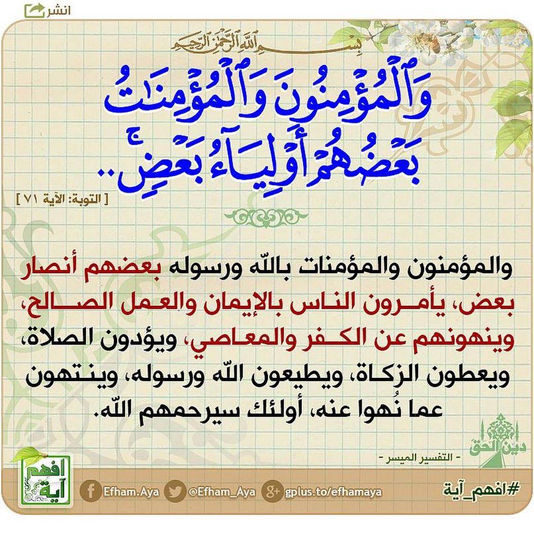 Fotograf Quotes Quran Tafseer Quran