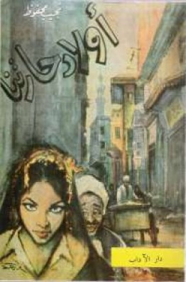 تحميل رواية أولاد حارتنا Pdf مجانا ل نجيب محفوظ كتب Pdf Naguib Mahfouz Coloring For Kids Arabic Books