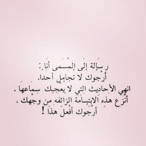 قصف جبهات فيس بوك بحث Google Arabic English Quotes Arabic