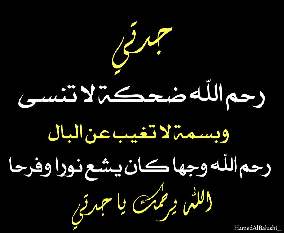 Pin By حمد البلوشي On دعاء Allah Arabic Calligraphy