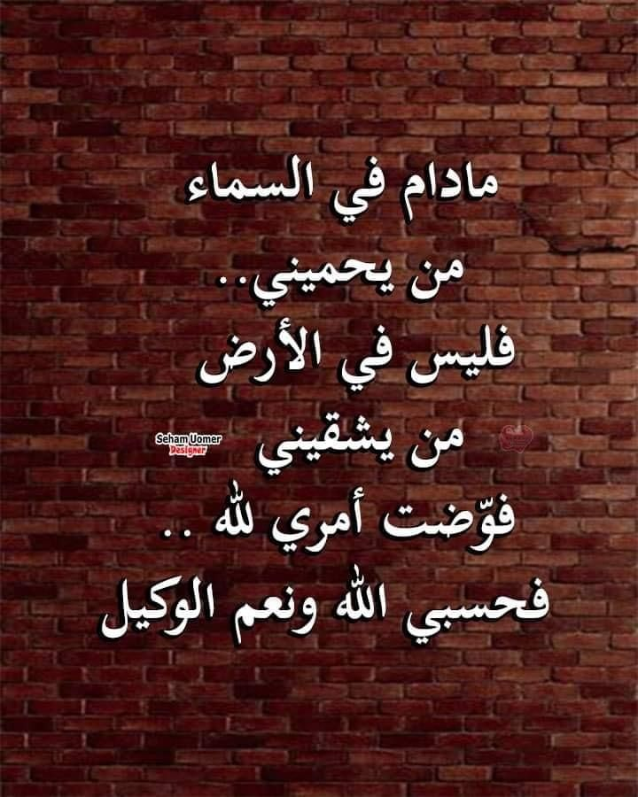 Pin By Mymy On إيجابيات Wisdom Quotes Life Islamic Phrases Islam Facts