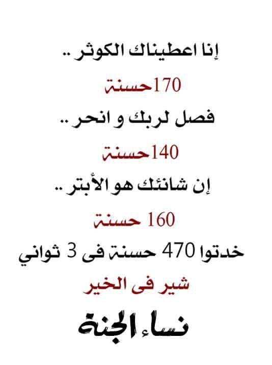 Pin By كتابا متشابها On ١٠٨ سورة الكوثر Noble Quran Quran Arabic Allah In Arabic