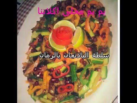 طريقة عمل سلطة البيتنجانية سلطة الباذنجان Food Beef Meat