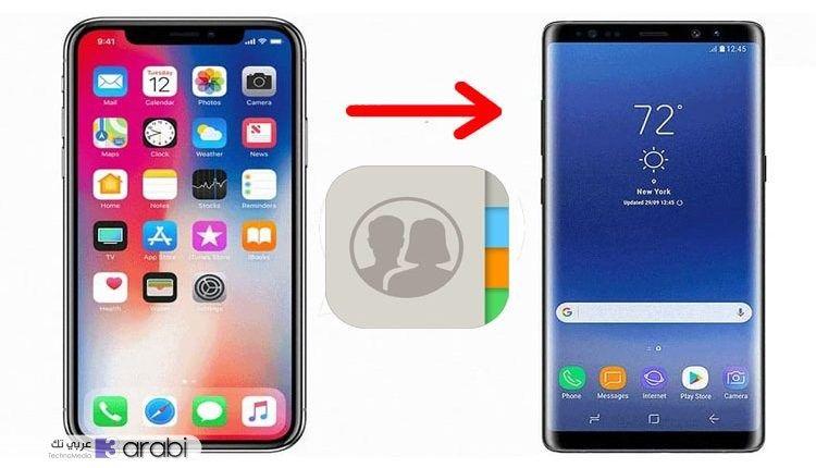 طريقة نقل جهات الاتصال من هاتف الآيفون الى هاتف الأندرويد عربي تك Electronic Products Phone Arabi