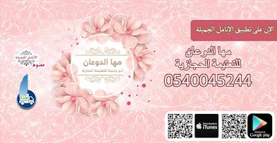 أخبار و إعلانات مها الدوعان يعني تعتيمة حجازية على اصولها Blog Posts Blog Frame