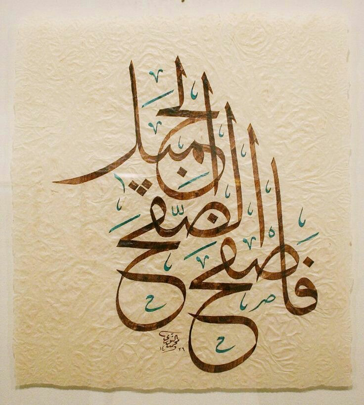 Pin By Just Samira On Writing In 2020 Islamic Art Islamic Art Calligraphy Arabic Calligraphy Painting