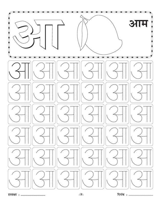 Aa se aam writing practice worksheet