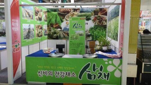 경남 농식품박람회