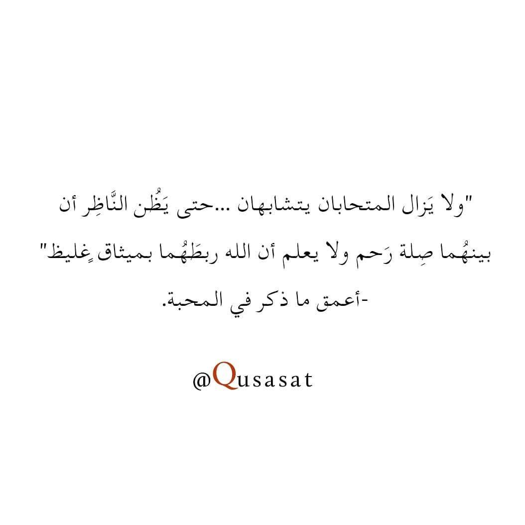 تمبلريات Quotes إقتباسات On Instagram من حساب قصاصات Qusasat In 2020 Quotes Instagram Calligraphy