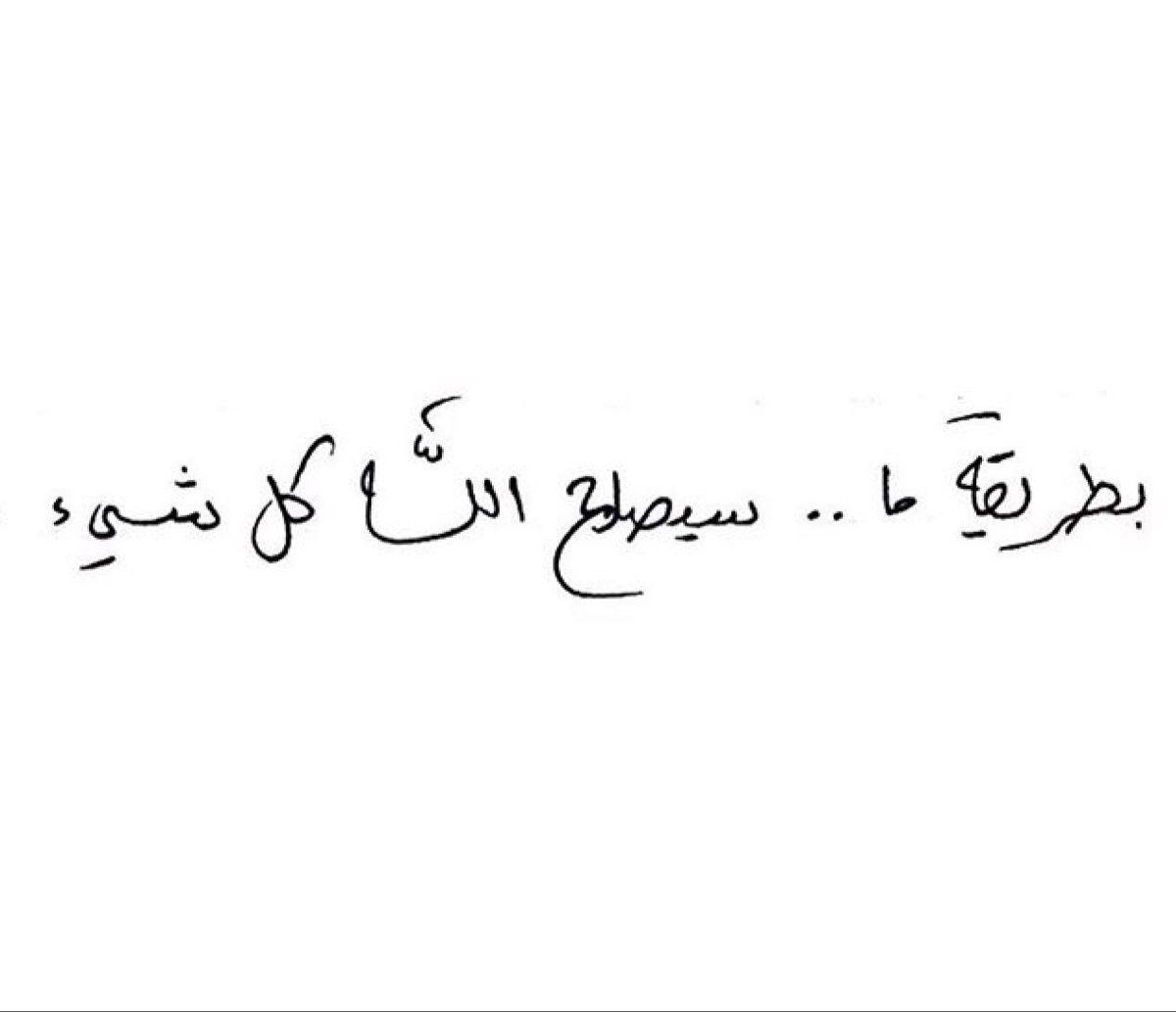 Pin By Aishaalkandari On Hanker Photo Quotes Calligraphy Arabic Calligraphy