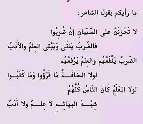 هذه لغتي العربية Arabic Quotes Arabic Poetry Arabic Love Quotes
