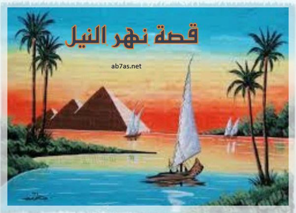 موضوع تعبير عن نهر النيل قصة نهر النيل اطول انهار الكرة الارضية أبحاث نت Nile River River Nile