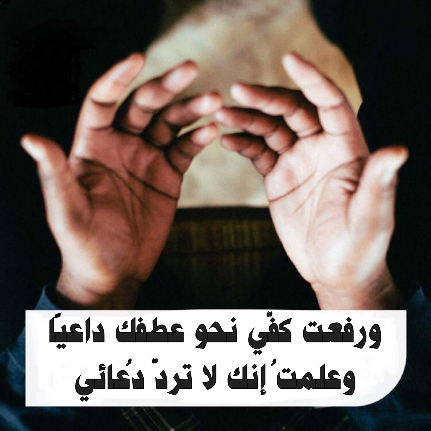 Pin By الأثر الجميل On دعاء Holding Hands Hands