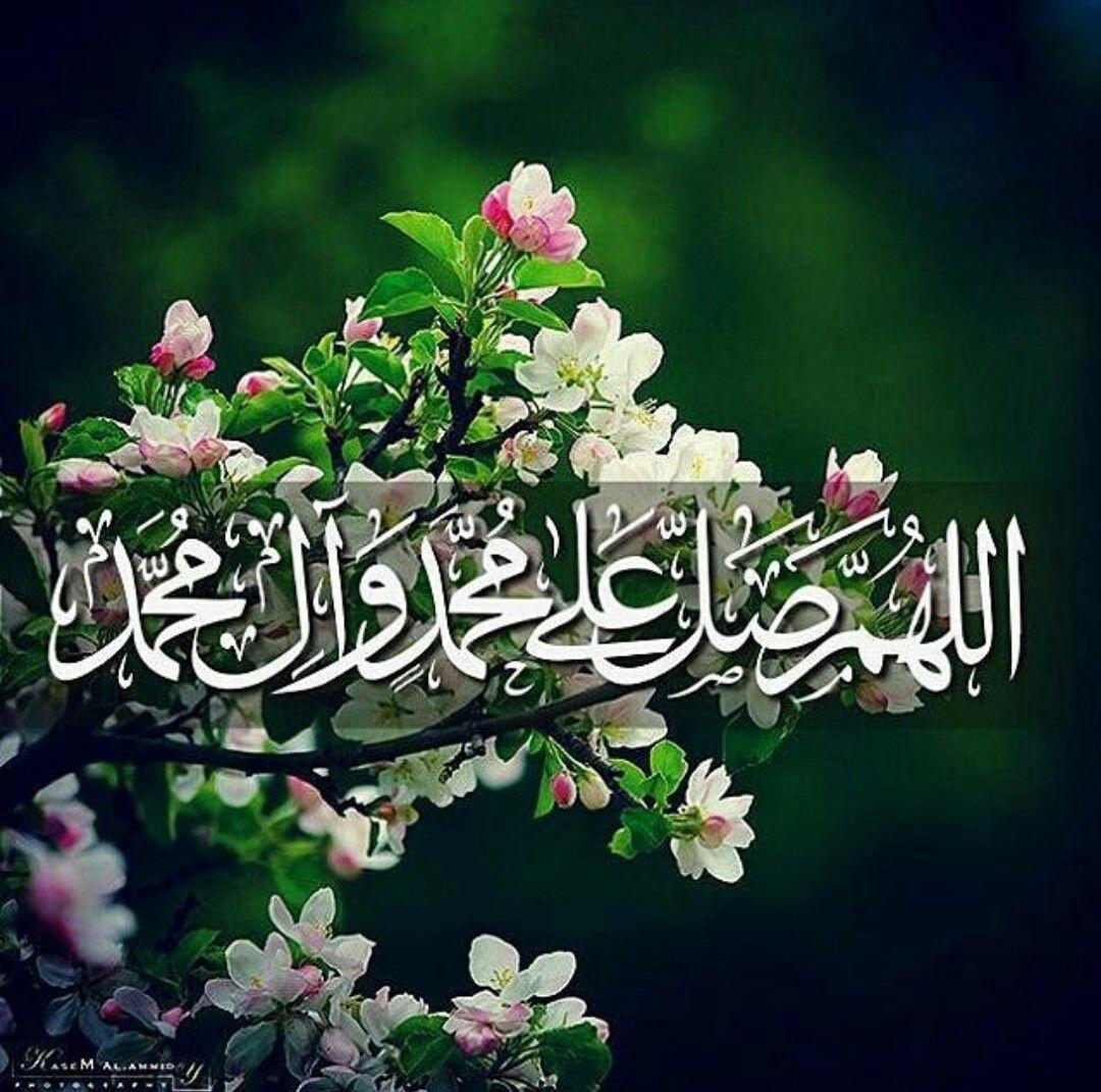 اللهم صل على محمد وال محمد Islamic Images Islamic Calligraphy Islam Beliefs