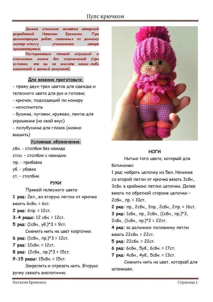 Куклы тильда | Amigurumis | Pinterest | Patrones amigurumi, Patrones ...