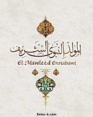 صور مولد النبي عليه السلام المولد النبوى الشريف In 2020 Islamic Calligraphy Painting Islamic Art Calligraphy Islamic Art Pattern
