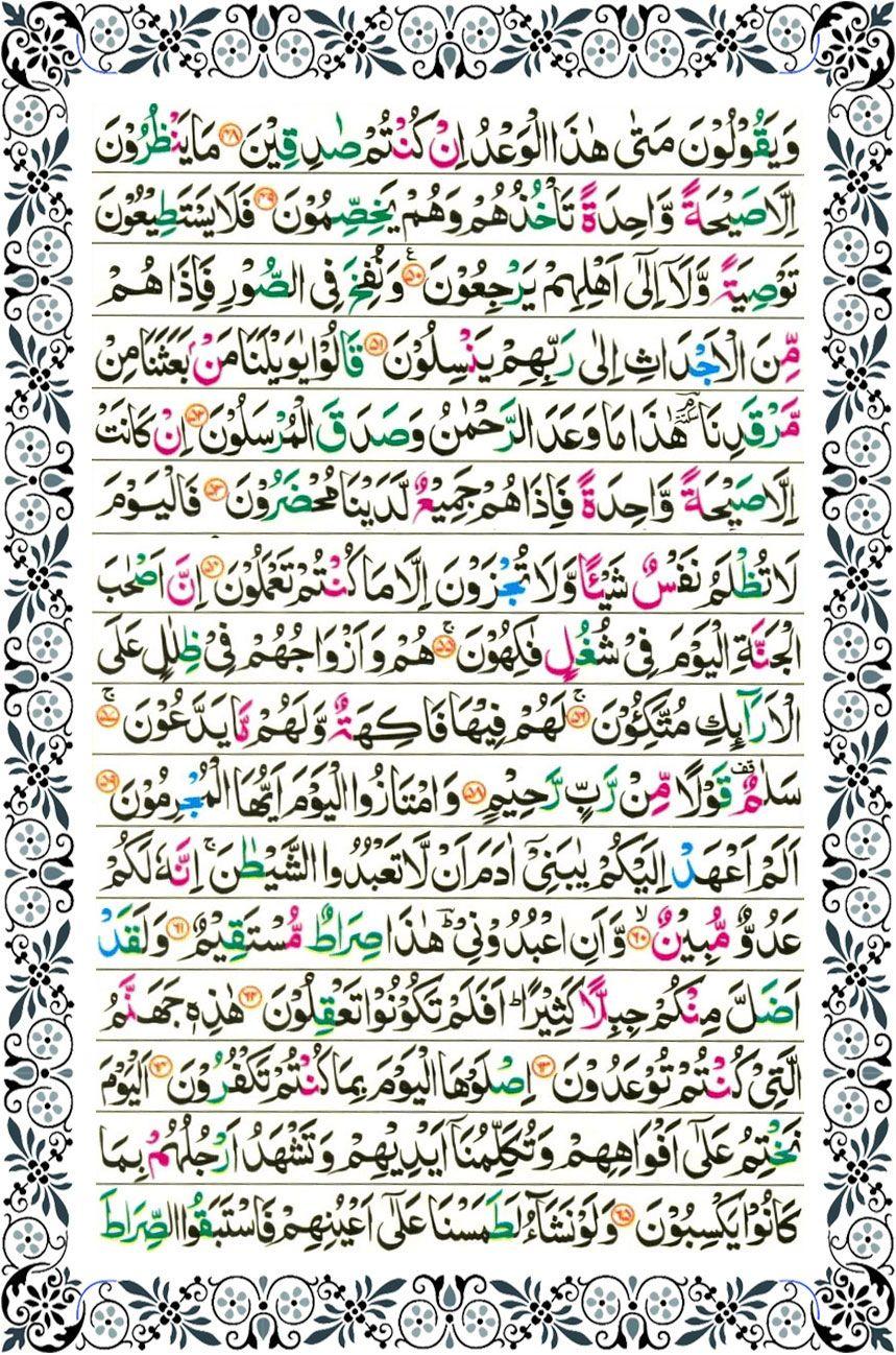 surah yasin page 4