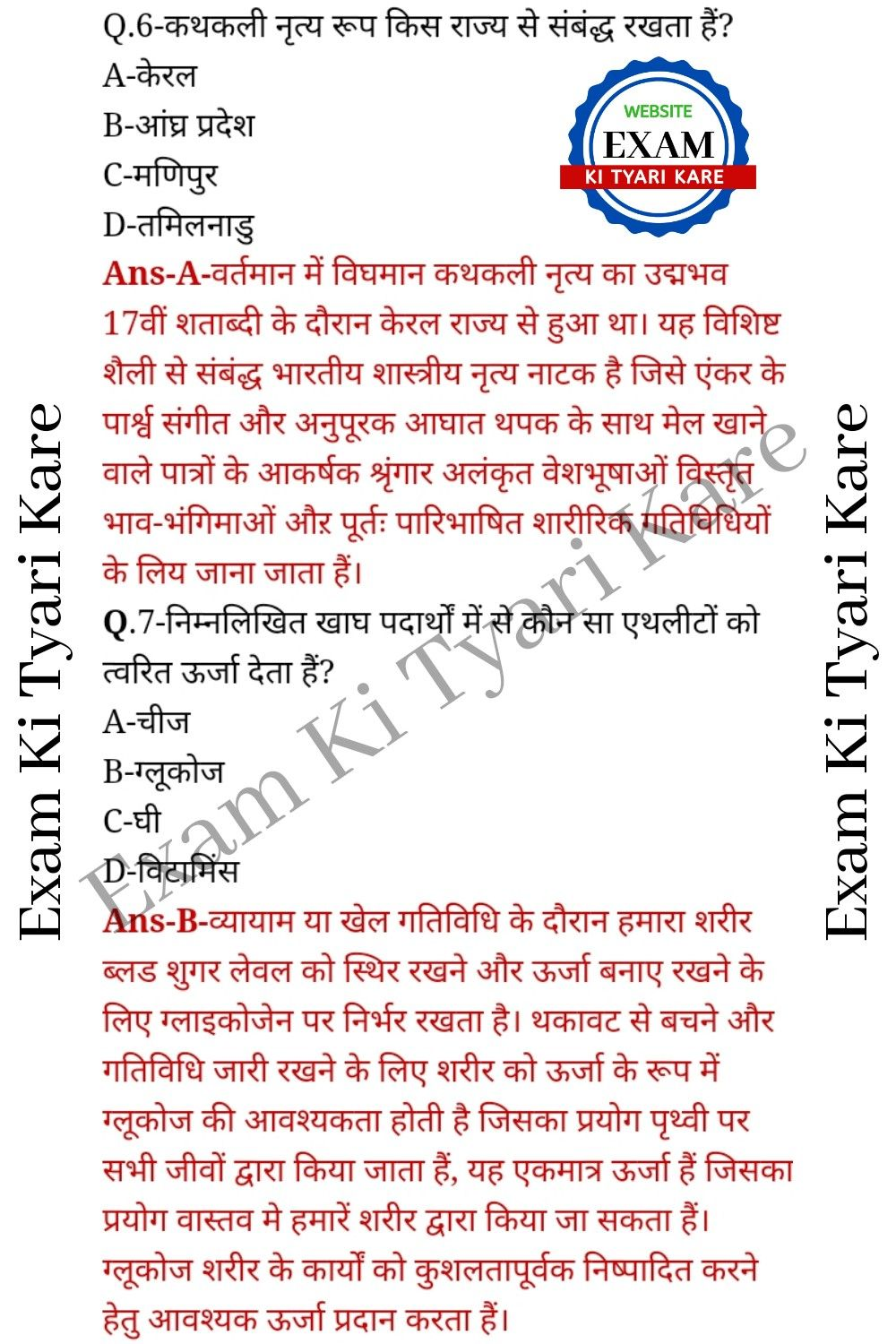 हिंदी जीके 2020-general knowledge questions and answers ...
