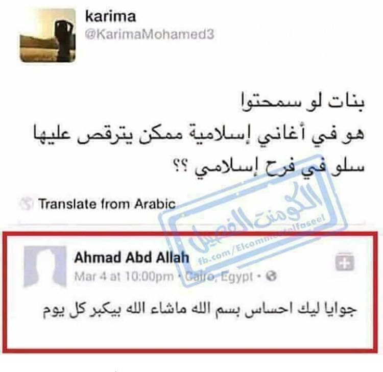 Pin By Manamino On Haha Funny Arabic Funny Funny Arabic Quotes Funny Picture Quotes