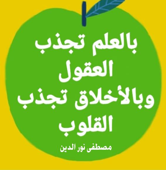 تفاحة بالعلم تجذب العقول وبالأخلاق تجذب القلوب مصطفى نور الدين