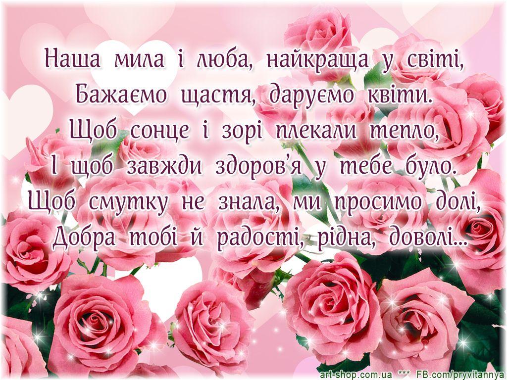 Листівка мамі до Дня народження | Листівка, Народження, Квіти