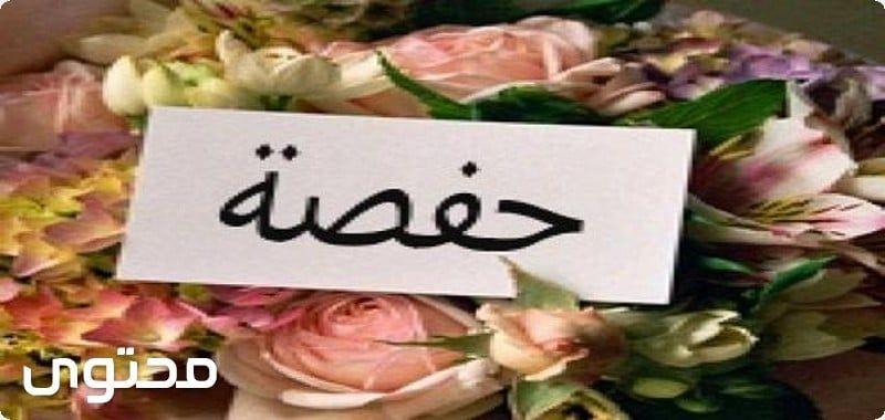 معنى اسم حفصة وصفاتها الشخصيه Hafsa معاني الاسماء Hafsa اجمل الصور Place Card Holders Place Cards Cards