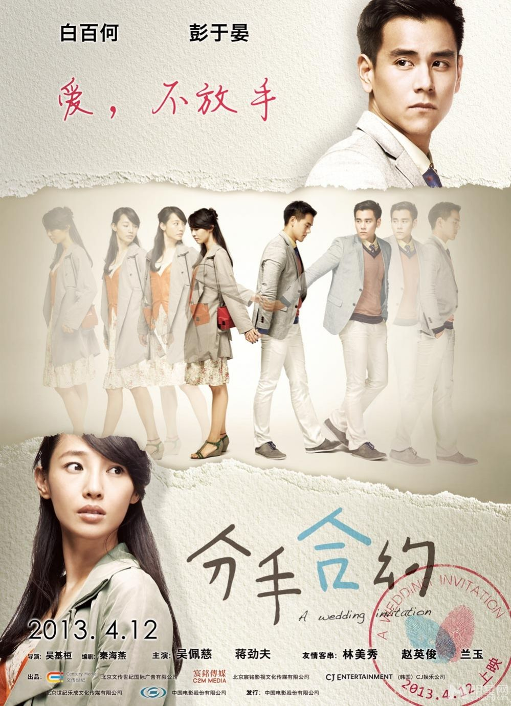 A Wedding Invitation 2013 Release Date: 2013/07/07 Source: WEB-DL ...