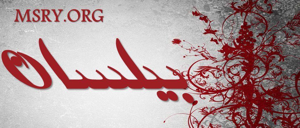 20 حقيقة حول معنى اسم بيلسان Pilsan توضح لك أسرار شخصيتها موقع مصري In 2021 Arabic Calligraphy Art Calligraphy