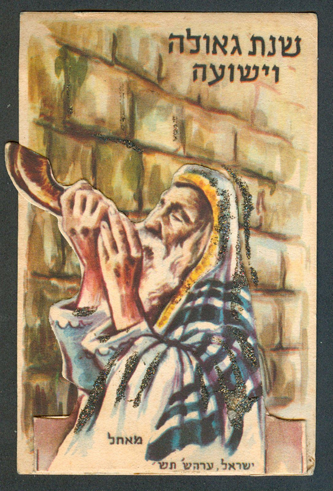 Jewish Judaica Vintage Argentina Shana Tova Happy New Year Judaica