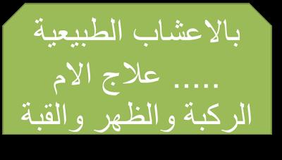 علاج التهاب المفاصل والام الظهر والرقبة والركبة بالاعشاب Quotes Texts Arabic Calligraphy