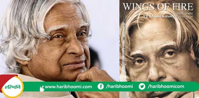 किताबें बयां करती हैं कलाम का रामेश्वरम से राष्ट्रपति भवन तक का सफर http://www.haribhoomi.com/literature/literature/abdul-kalam-books/28625.html #abdulkalambooks