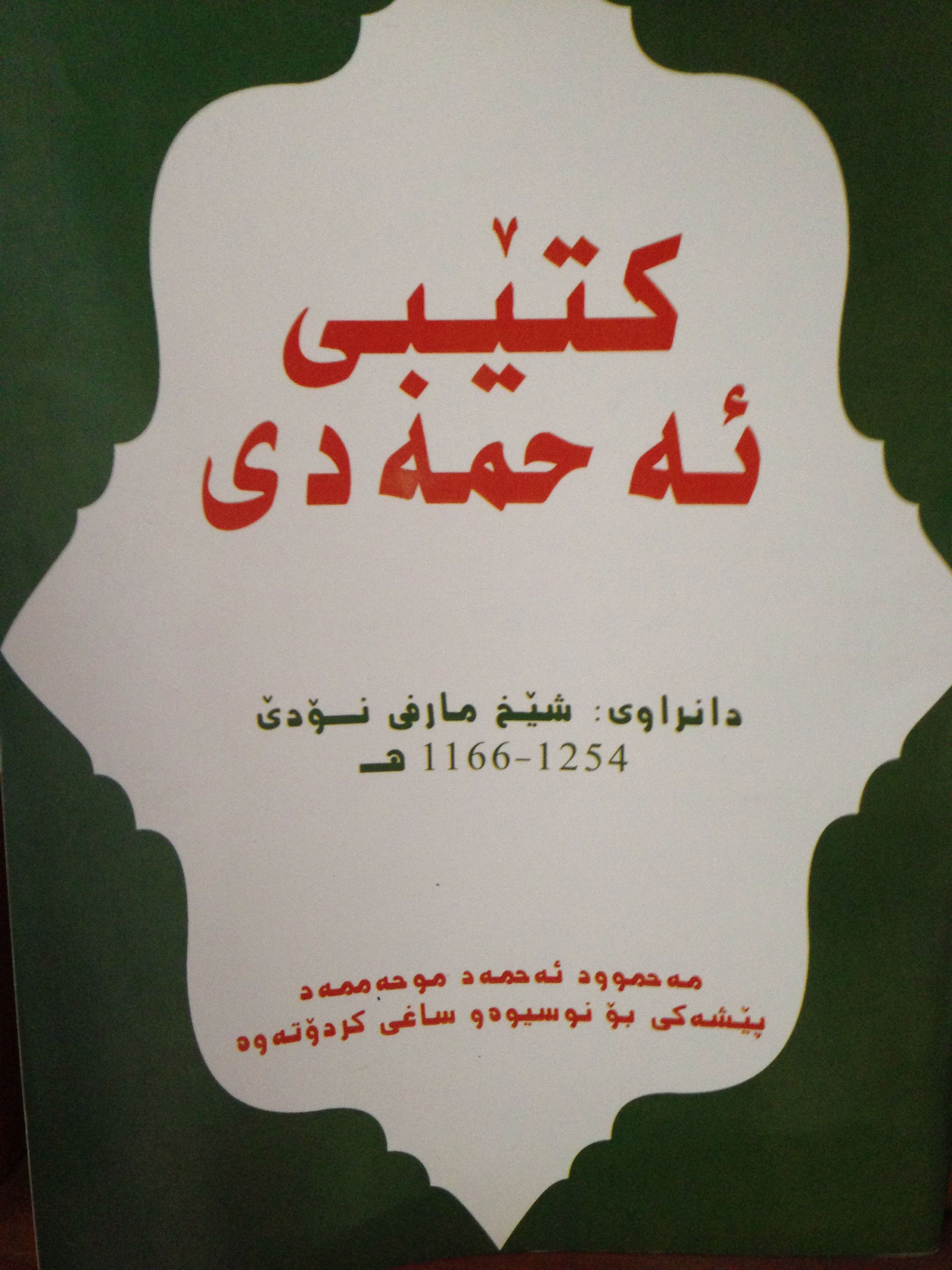قاموس كوردي عربي به شيوةي شعري Koozies Drink Sleeves