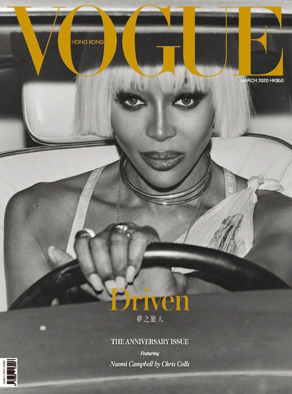 Naomi Campbell covers Vogue Hong Kong March 2020 by Chris