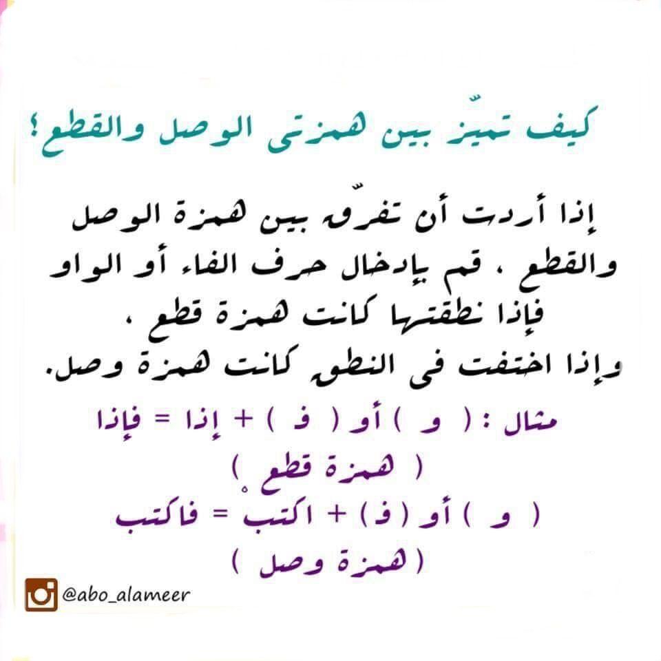 Pin By Soso On همزتا القطع والوصل Math Math Equations Arabic Calligraphy