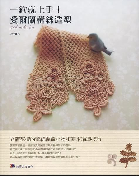 One Of The Best Irish Crochet Pattern Book Japanese Crochet Book