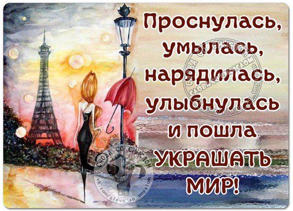 Картинки пожелания доброго утра со смыслом, поздравления