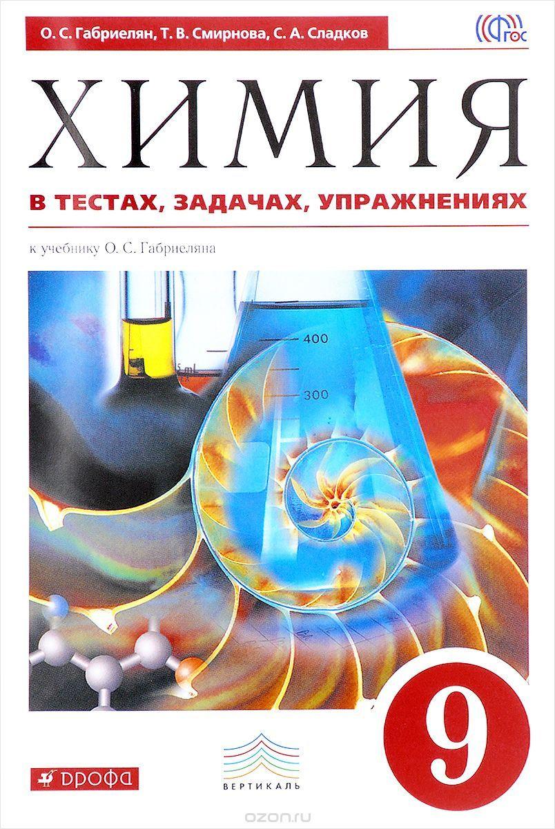 9 класс габриелян 2018 спиши.ру