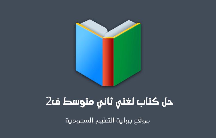 تحميل حل كتاب لغتي ثاني متوسط ف2 Science Books Gaming Logos Logos